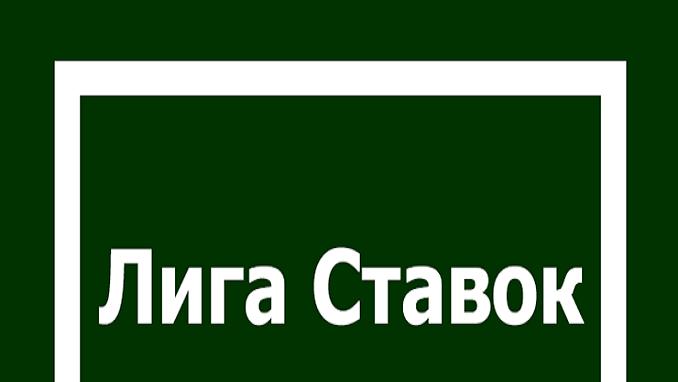 ставок оператор лига